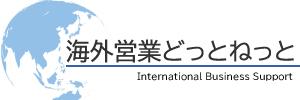 中国・アジア・欧州・アラブ|国際(海外)ビジネスサポート